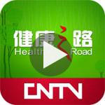 中央电视台《健康之路》节气养生—处暑