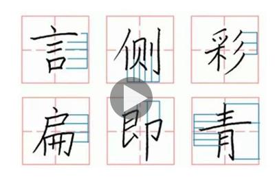 回宫格习字法,方寸之间的汉字结构