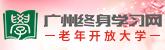 广州终身学习网