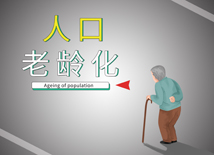 第一部分:认识人口老龄化