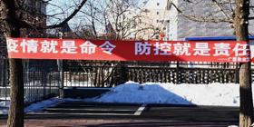 """内蒙古兴安盟老年开放大学""""乐学防疫""""在行动 ——书法绘画摄影作品展"""