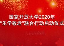 """国家开放大学2020年""""乐学敬老""""联合行动启动仪式"""