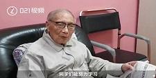卖房住敬老院!97岁老人积蓄全捐高校,只为这件事