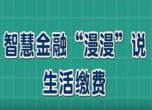 """智慧金融""""漫漫""""说系列微课二-生活缴费"""