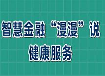 """智慧金融""""漫漫""""说系列微课三-健康服务"""