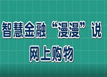 """智慧金融""""漫漫""""说系列微课四-网上购物"""